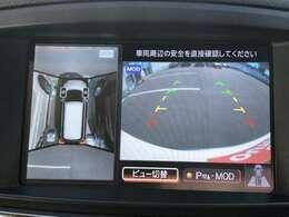 【全方位/全周囲/アラウンドビューモニター機能】上空から見下ろしているような映像で周囲を確認できます!楽々駐車が可能ですね!