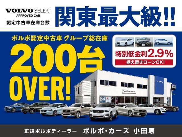 当店は神奈川県西部小田原市内で、常時25台の認定中古車を展示しております。弊社ネクステージグループで取り扱うボルボの認定中古車は全国最多200台オーバー!お気に入りの一台がきっと見つかるはず!