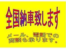 全国どこでもご納車させて頂きます!支払い総額は【神奈川県内登録・車庫証明当社申請・店頭納車・下取り車無し】で算出しております。神奈川県外のお客様はカーライフアドバイザーまでお気軽にお問い合わせ下さい♪