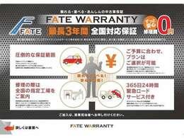 ★FATE WARRANTY 保証★1年、2年!修理金額無制限!走行距離無制限!修理回数無制限!広い保証範囲!全国の整備工場にてご利用可能、365日24時間緊急ロードサービス付き!