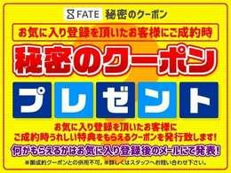 秘密のクーポンキャンペーン★お得な情報をお見逃しなく!