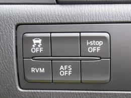 環境と燃費にやさしいアイストップに安全な走行をサポートする横滑り防止機能・リアビークルモニタリングシステム・アダクティブフロントライティングシステムなどなど装備充実☆