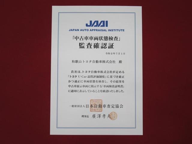 日本自動車査定協会の監査確認証付きです。ご安心してご検討下さい。