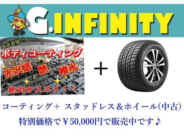 Aプラン画像:只今、キャンペーン実施中につきボディコーティングプランとスタッドレスタイヤをセットで¥50,000円で販売しております♪※スタッドレスは数に限りがございますのでお早めのご検討よろしくお願い致します。