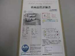 あんしんの4 点の車両です!すべての車両に第3者機関による 「車両状態証明書」 を発行しております。安心、信頼、満足にお答えします。