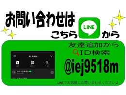 RISE四日市北店では公式LINEを開設!◇@iej9518m◇友達登録していただくと、より詳しくお車の状態や気になる所の画像を送らせてもらったりご相談なんかも可能です♪お気軽にお問い合わせください♪