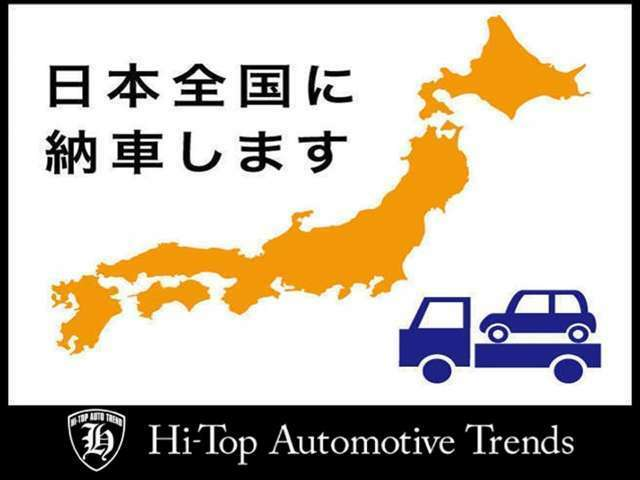 お客様のご自宅まで 日本全国納車出来ます 料金等お気軽にご連絡下さい。