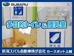 介護の方も安心な多目的トイレや小さいお子様をお連れしたお客様も安心な授乳室もご用意しております。