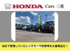 正規ディーラーならではのデモカーやレンタカーUPのお車がたくさん入庫!