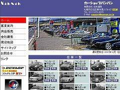 ホームページ毎日更新☆http://www.vanvan.co.jp/