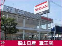福山東IC近くの店舗です。愛車の整備もお気軽にご用命下さい。