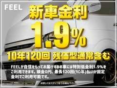 新車残価設定型CSCオートローン低金利実質年率1.9%~!将来設計に合わせたお支払いプランをご提案致します。
