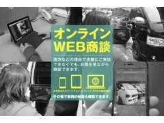 オンラインweb商談はじめました!モニター越しにお互いお顔を見ながら対面商談。車両の確認もOK!