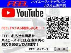 FEELチャンネル開設しました!モタガレの動画も含めて多彩なお車をご紹介!!必見です♪