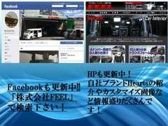Facebook、HP「株式会社FEEL」で検索下さい!当店の情報をより細かく掲載しています!