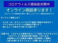 オンライン商談承ります!!