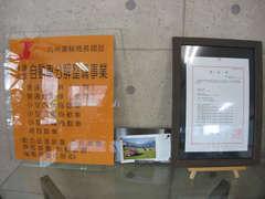 九州運輸局認証 「第1-4971号」の証書です。安心・高品質・納得価格にて、お客様をサポートさせていただいております。