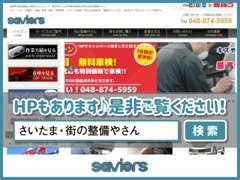 「さいたま・街の整備やさん」検索!http://www.saviors.co.jp/