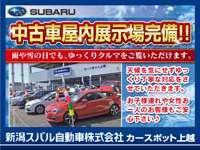 新潟スバル自動車(株) カースポット上越 null