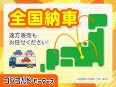 毎月県外に納車しております!沖縄~北海道までできますのでお気軽にお申し付けくださいませ!リモート商談もできます!