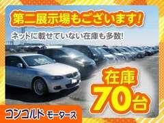 第二展示場にも展示車両がございます!車検がない車も敷地内で試運転していただけますのでお気軽にお申し付け下さい!