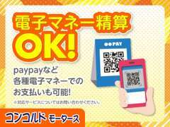 お客様のメリットを考え電子マネーもご利用いただけます!各種クレジットカード、PayPay,aypay,メルペイ、d払い等使用できます!