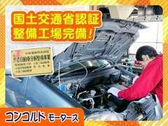 国土交通省認証整備工場完備で車検や納車整備、事故修理等もできます。代車も無料となっておりますのでお気軽にお申し付け下さい