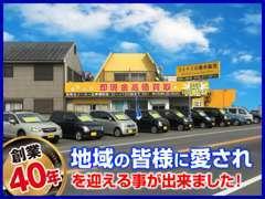 黄色い屋根のクルマ屋さんです!買取価格に自信有り!