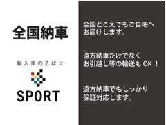 日本全国へお車をお届けします。料金は別途お問い合わせ下さい。
