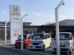本田技研工業(株)認定のホンダ車専門中古車ディーラーです。広大な敷地に展示台数150台!お気軽にお立ち寄り下さい。