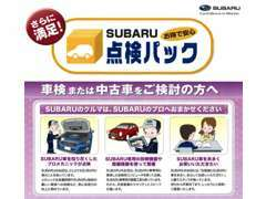 車のコンディションを保つには定期的な点検が大切!!SUBARUではU-Carを購入時に加入できるお得な点検パックをご用意!!