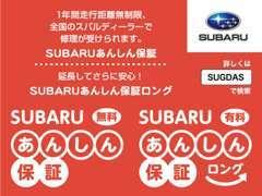 「SUBARU あんしん保証」は全国統一保証。万一の故障時は全国のスバルディーラーで無償修理が受けられます。
