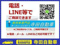 ラインQRコードです。問い合わせ・画像送信等にお使い下さい。