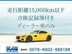 走行距離15,000km以内の記録簿付きのディーラー車のみを取り扱い、品質に自信があるお車を取り揃えております。