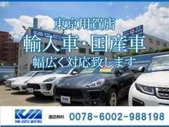 当社は東京用賀店と福岡店の2店舗ございます。ホームページも是非御覧ください【https://www.km-auto.co.jp】