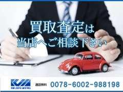 輸入車・国産車問わずお車のご売却をご検討中のお客様、是非一度ご相談くださいませ!
