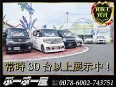 充実の展示場!拘りのお車を常時30台以上展示中!