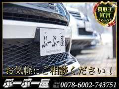 ☆軽自動車からからVIPセダンまで幅広い車種を展示中♪☆