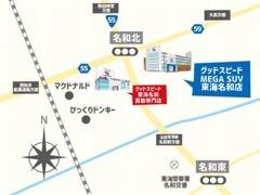 名和北交差点、ジェームスさんの向かい側です。展示場にそのまま車を乗り入れていただいて構いません。