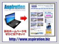 自社公式ホームページ:http://www.aspiration.biz 在庫情報随時更新!スタッフブログ!お得な情報を常にご確認下さい♪