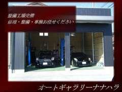 国家二級ガソリン・ジーゼルの整備士資格を持った者が、全て責任をもって整備させていただきます!!