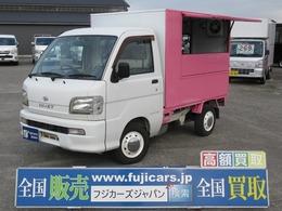 ダイハツ ハイゼットトラック 660 スペシャル 3方開 移動販売車 キッチンカー 移動カフェ