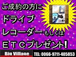 新品ドライブレコーダーor新品ETCプレゼント!