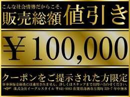 今月の成約クーポンは・・こんな社会情勢だからこそ【値引き-10万円!!】少しでも皆様のお役に立ちたい!!是非、ご利用下さい!!詳しくは0942-50-8233まで!!