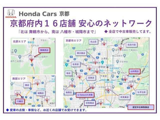 ★ 京都府下17店舗 ★ ホンダカーズ京都U-select久世橋から中古車をお届けします!まずはお電話下さい!075-661-5775。中古車営業スタッフまで!
