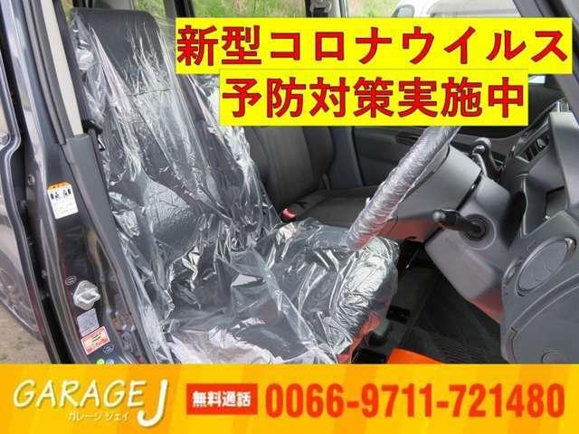 コロナ対策強化中!現車確認時はマスクの着用・アルコール消毒をお願いしております。