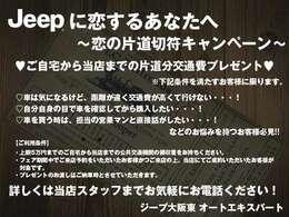 Jeepに恋するあなたへ ・恋の片道切符キャンペーン・ 開催中!!詳しくは上記写真を見ていただくか、お電話にてお問い合わせ下さいませ。◆TEL:0120-398-955 担当:金蔵・阿部◆