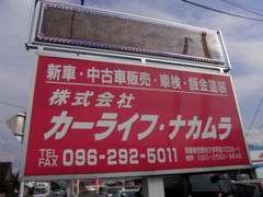 この赤い看板が目印です!JUオークション会場のすぐ隣です!