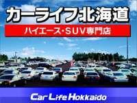 株式会社カーライフ北海道 ハイエース・商用車専門店