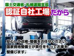 陸運局認証整備工場にて、整備士が展示前・納車前に点検・整備を実施します。